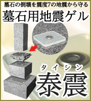 耐震用ゲル泰震について