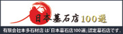 日本墓石店100選に選ばれました!