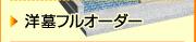 洋墓 フルオーダー